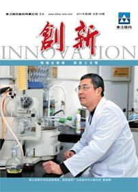 Innovation No. 100