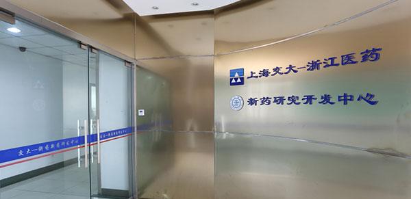 Shanghai Laiyi Biological Drug Research and Development Center