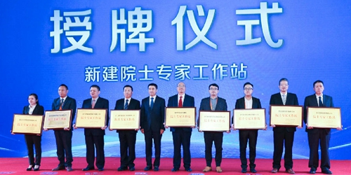 Enhancing the scientific research strength of enterprises and accelerating the pace of technological<br/>innovation——Zhejiang Medicine added two academician workstations