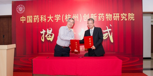 Zhejiang Medicine Project signed at the unveiling ceremony of China Pharmaceutical<br/>University (Hangzhou) Institute of Innovative Medicine