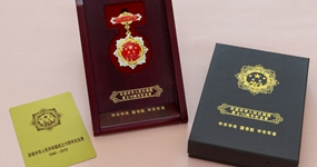 新昌制药17位老同志获授庆祝中华人民共和国成立70周年纪念章