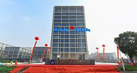 浙江医药总部新大楼正式启用