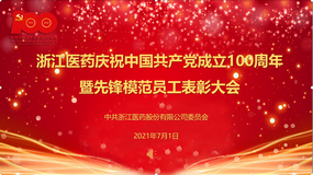 浙江医药隆重举行庆祝中国共产党成立100周年暨先锋模范员工表彰大会