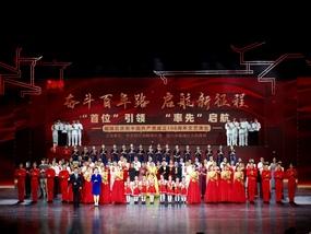 """""""首位""""引领   """"率先""""启航 越城区庆祝中国共产党成立100周年文艺演出隆重举行"""